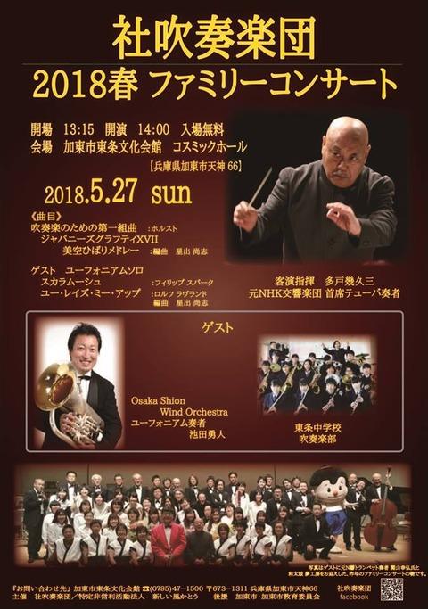 社吹奏楽団 2018春ファミリーコンサート
