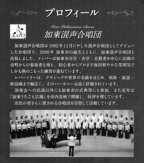加東混声合唱団