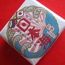 日露戦争記念汁粉