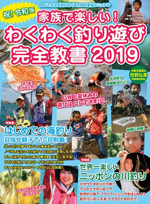 スクリーンショット 2019-04-14 19.29.17