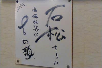 青戸「石松」017
