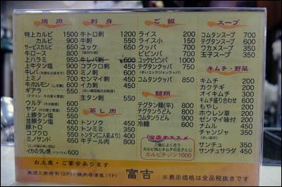 170509-堀切菖蒲園「富吉」012