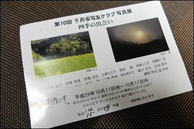 171023-新宿「鷹丸鮮魚店」001b