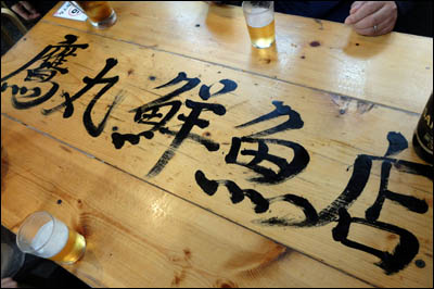 171023-新宿「鷹丸鮮魚店」007