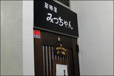 171123-堀切菖蒲園「みっちゃん」002