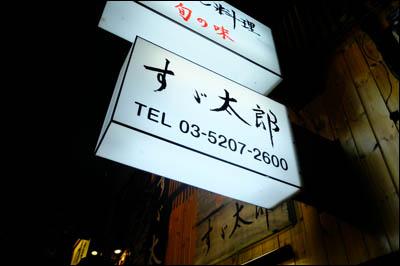 170808-神田_いわし料理「 すゞ太郎」006