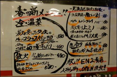 170522-神田「もつ焼センター えん」013