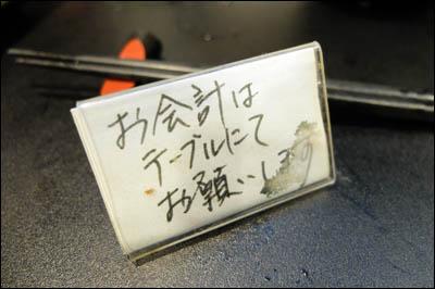 171123-堀切菖蒲園「みっちゃん」007