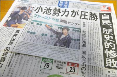 170704-都議選自民党惨敗002