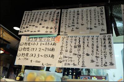 171123-堀切菖蒲園「みっちゃん」017