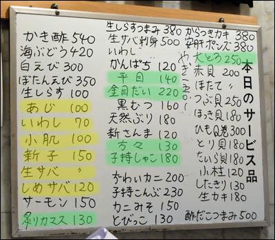 171018-堀切菖蒲園「魚がし寿司」013