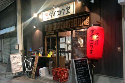 181019-亀有「ダイコク堂」002