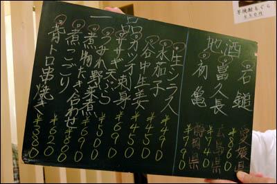170808-神田_いわし料理「 すゞ太郎」001