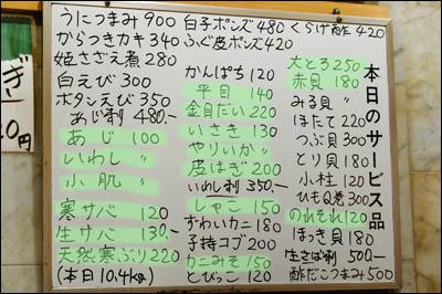 170207-堀切菖蒲園「魚がし寿司」002b