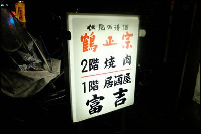 161124-堀切菖蒲園「富吉」001