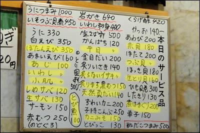 180723-亀有「一心水産」009