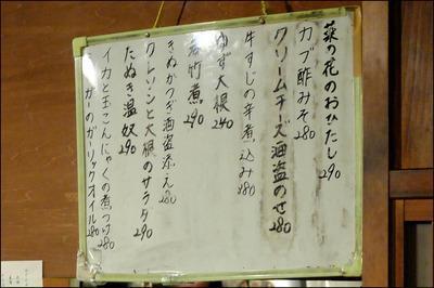 170210-飯田橋「やむちゃん」003