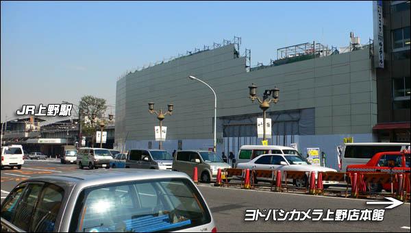 上野 ヨドバシ カメラ ヨドバシカメラマルチメディア上野(台東区上野) エキテン
