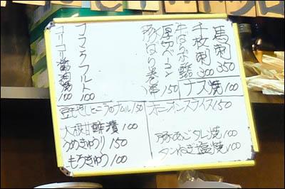 181003-堀切菖蒲園串焼「いしい」003