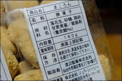 170215-焼菓子「まころん」005