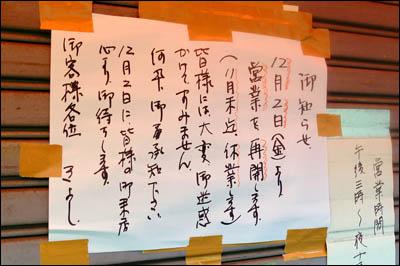 161124-堀切菖蒲園「きよし」001