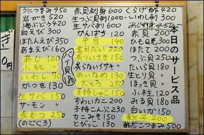 170717-堀切菖蒲園「魚がし寿司」003
