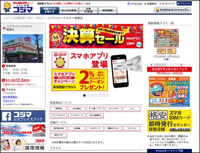170801-コジマ×ビックカメラ葛飾店003