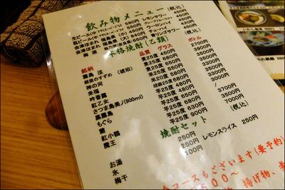 170808-神田_いわし料理「 すゞ太郎」003