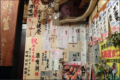 171015-人形町「酒喰洲桜井水産」009