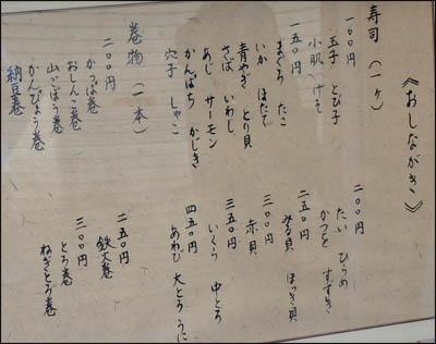 161104-アメ横「かっぱ寿司」004