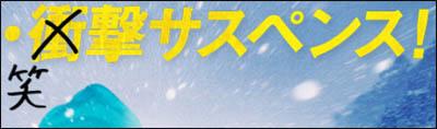 161128-「疾風ロンド」Movix000c