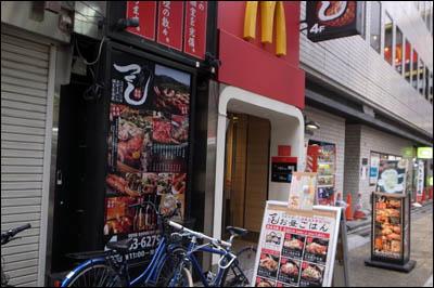 170206-新宿西口「つくし」001