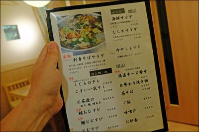 170808-神田_いわし料理「 すゞ太郎」002