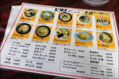 161119-お花茶屋「えびす亭」001