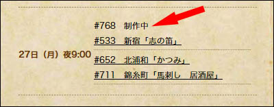 170218-堀切菖蒲園「ふっ子」003