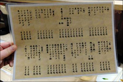 190507-堀切菖蒲園「和みや」012a