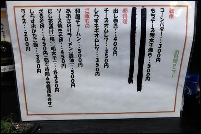 171123-堀切菖蒲園「みっちゃん」020