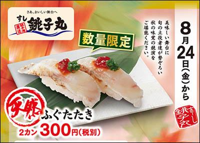 180911-立石「銚子丸」007