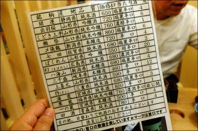 170808-神田_いわし料理「 すゞ太郎」004