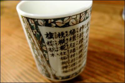 170322-堀切菖蒲園「茶釜」010