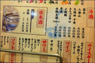 181106-亀有「一心水産」009