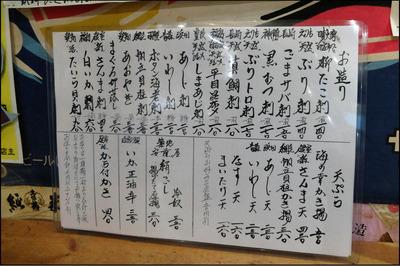 171015-人形町「酒喰洲桜井水産」006