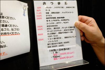 170519-神田「藤田酒店」013