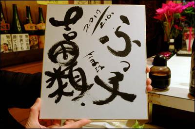 170213-堀切菖蒲園「ふっ子」002