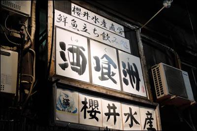 171015-人形町「酒喰洲桜井水産」001b