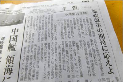 170704-都議選自民党惨敗003
