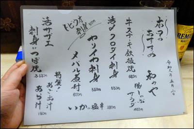 190507-堀切菖蒲園「和みや」009