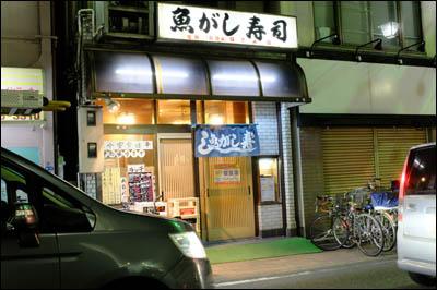 161107-堀切菖蒲園「魚がし寿司」001