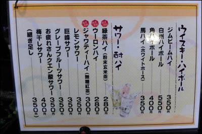 171123-堀切菖蒲園「みっちゃん」022