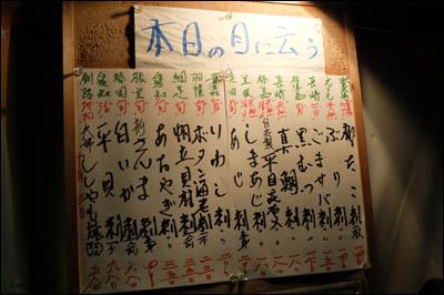 171015-人形町「酒喰洲桜井水産」005